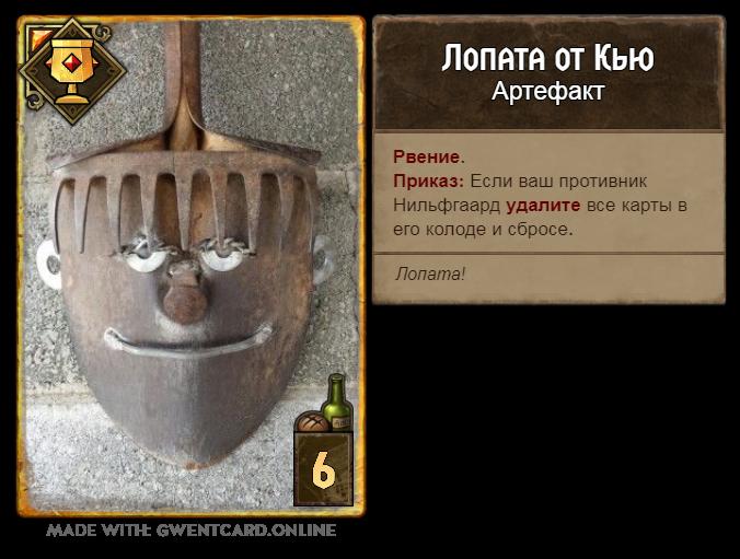 Лопата от Кью (2).png