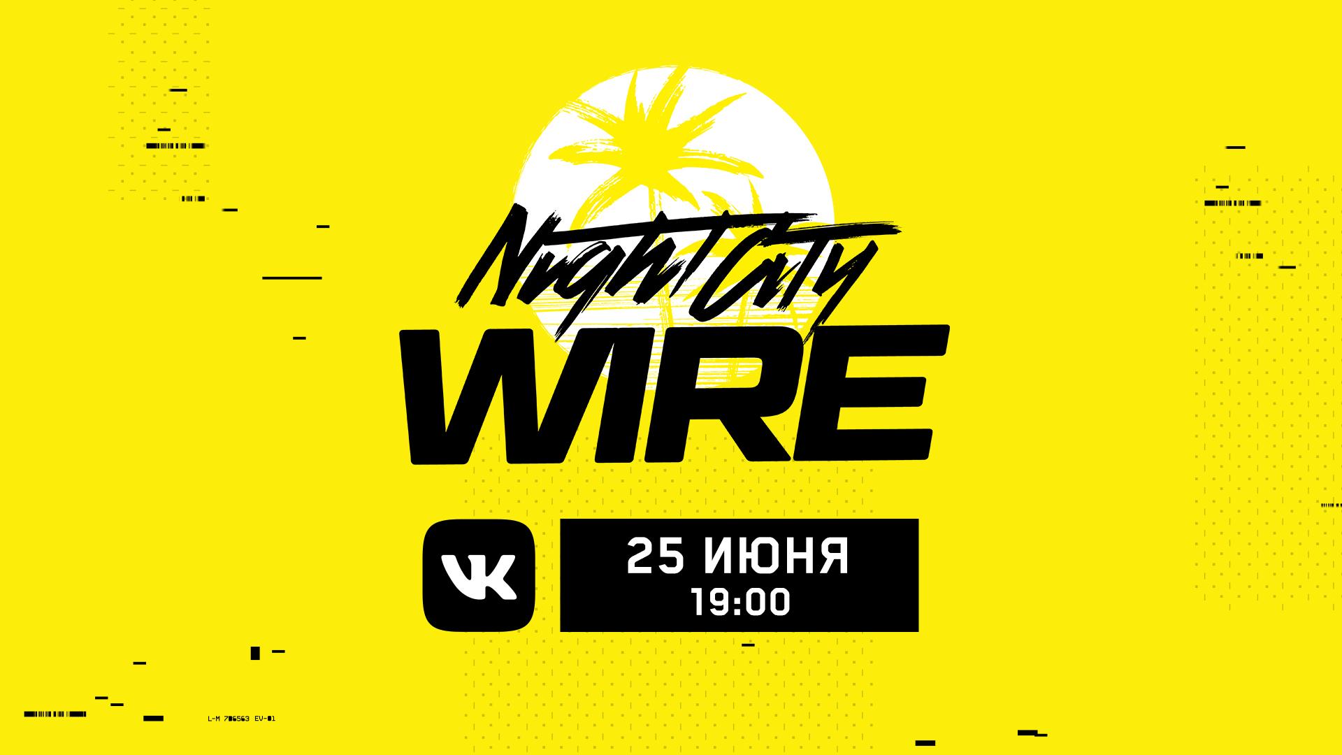 NC_Wire_Date_1920x1080_RU.jpg