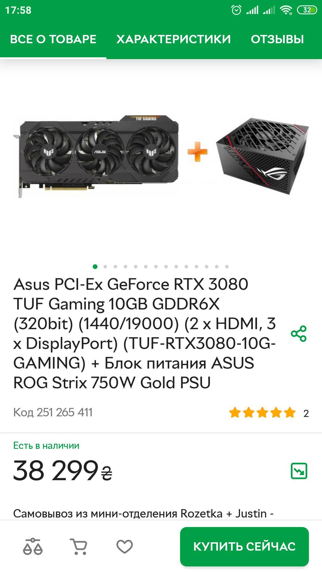 Screenshot_2020-09-29-17-58-01-351_ua.com.rozetka.shop_compress77.jpg